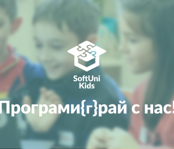 SoftUni Fest Kids